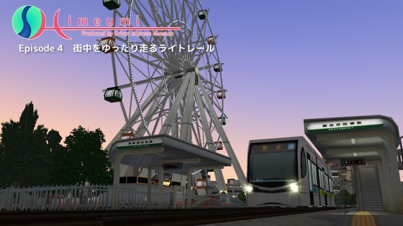 A9姫海島Ep.4「街中をゆったり走るライトレール」を投稿しました!