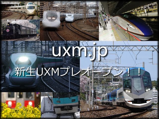 Real eXpress Museum特設ページ