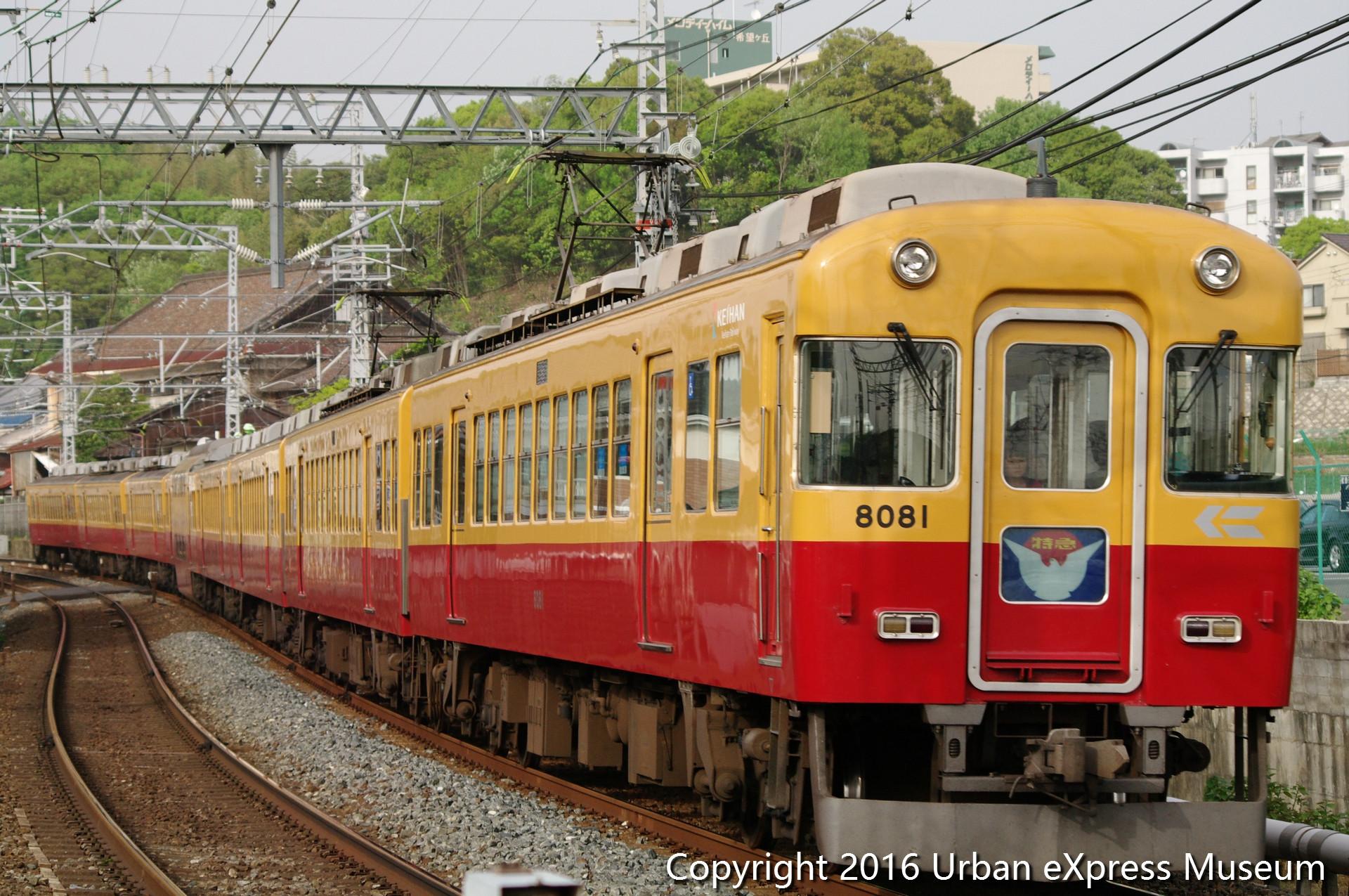鉄道写真コーナーに京阪旧3000系を追加しました!