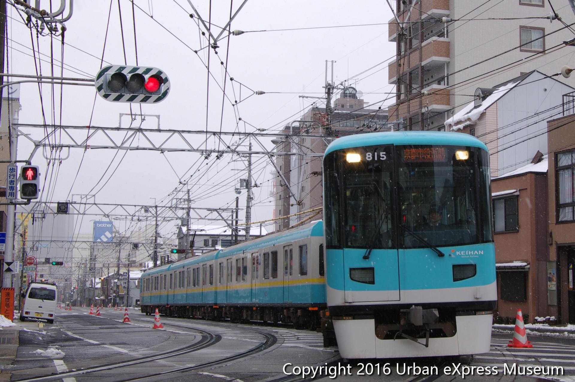 京阪800系 - 舞い散る雪と併用軌道 - Urban eXpress Museum