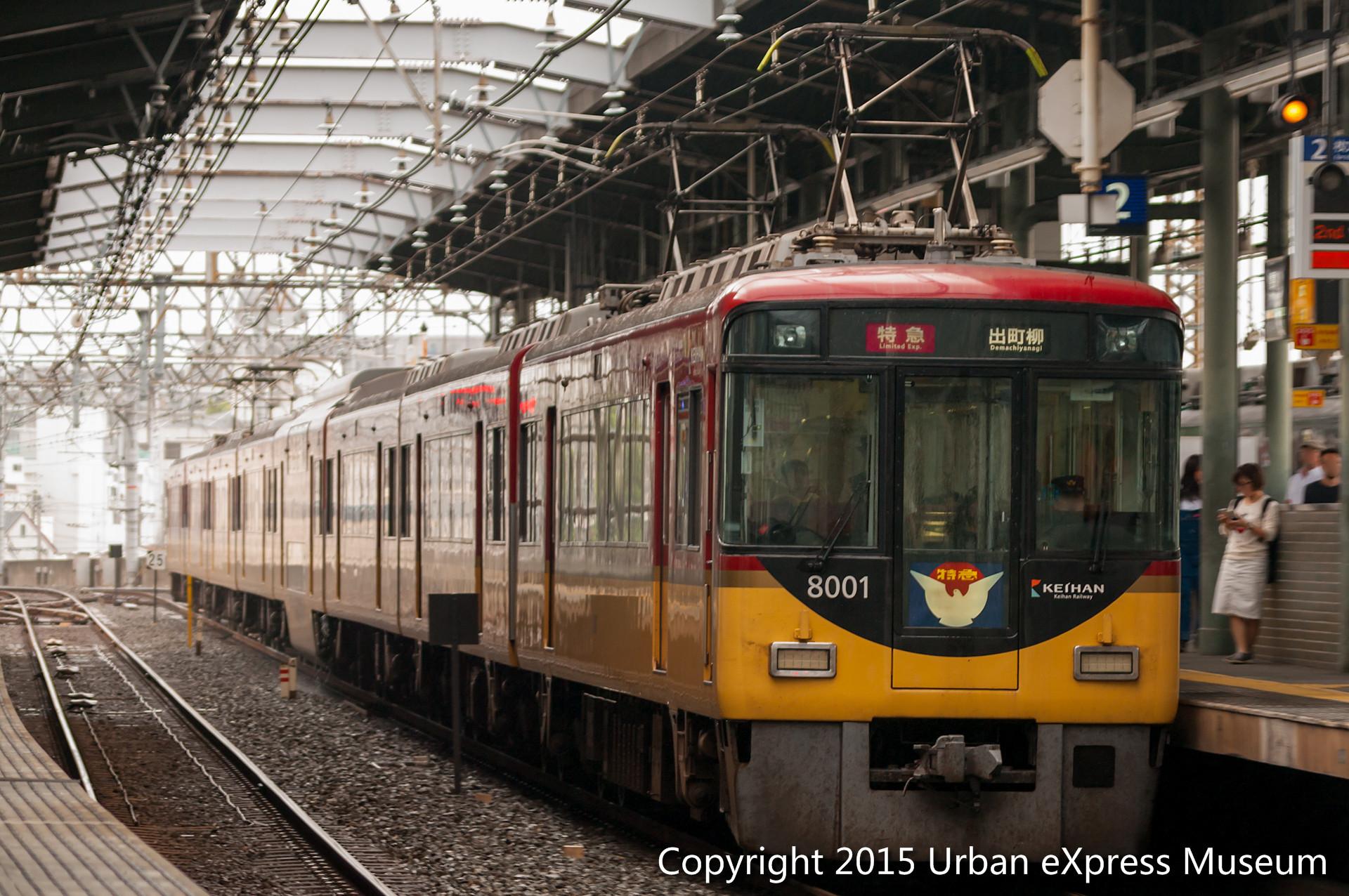 鉄道写真コーナーに京阪8000系を追加しました!