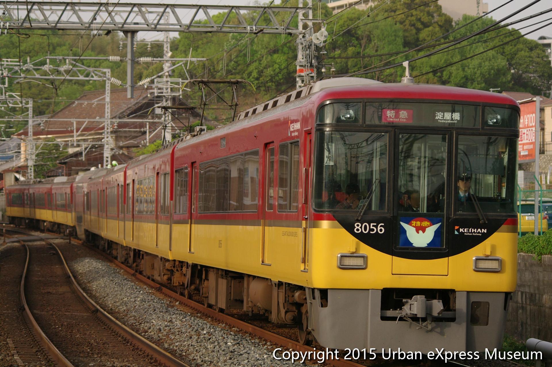 京阪8000系 - S字カーブを抜けて - Urban eXpress Museum