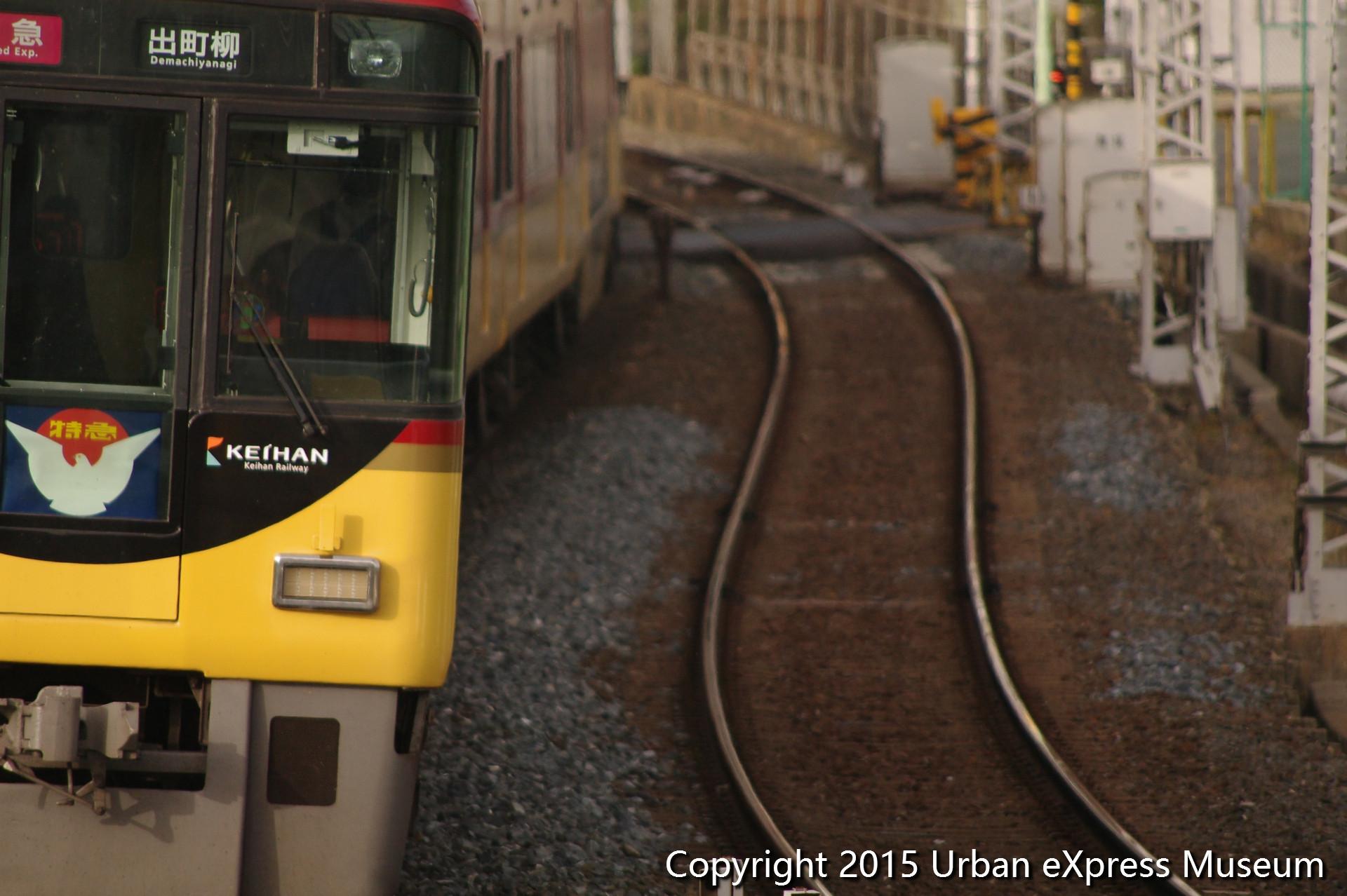 京阪8000系 - 列車とレール - Urban eXpress Museum
