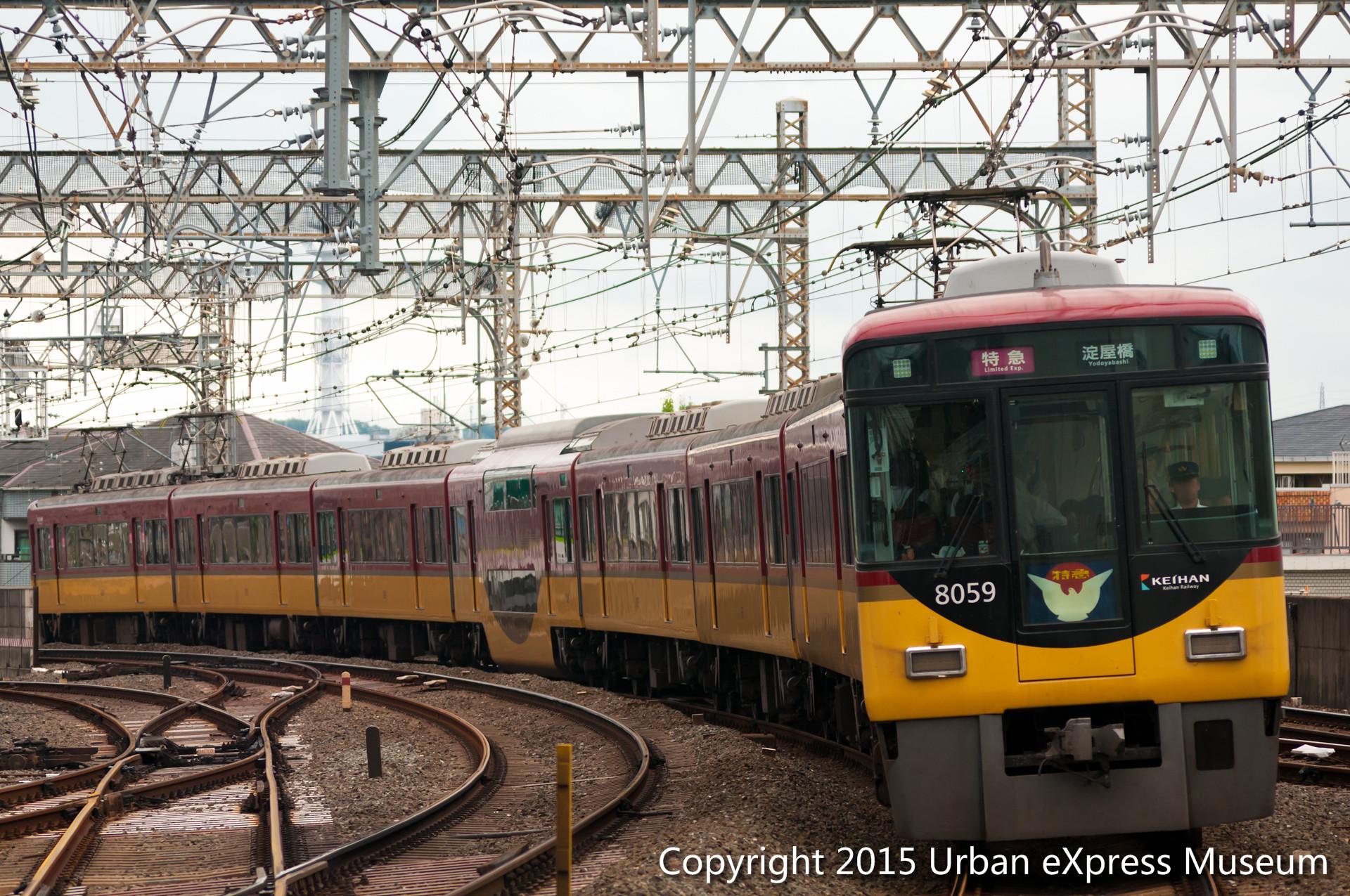 京阪8000系 - アウトカーブを曲がる8000系 - Urban eXpress Museum