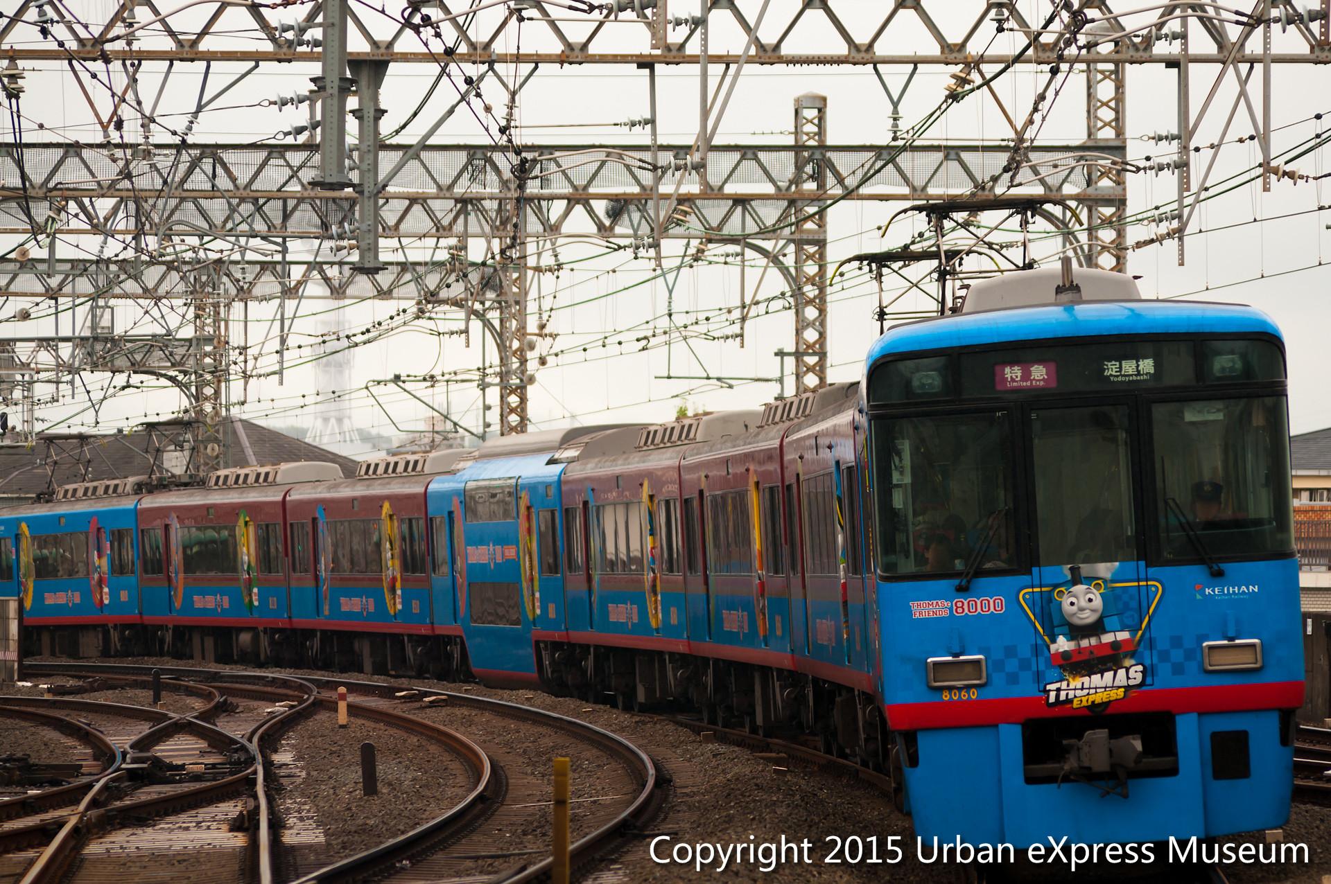 京阪8000系 - トーマス列車 - Urban eXpress Museum