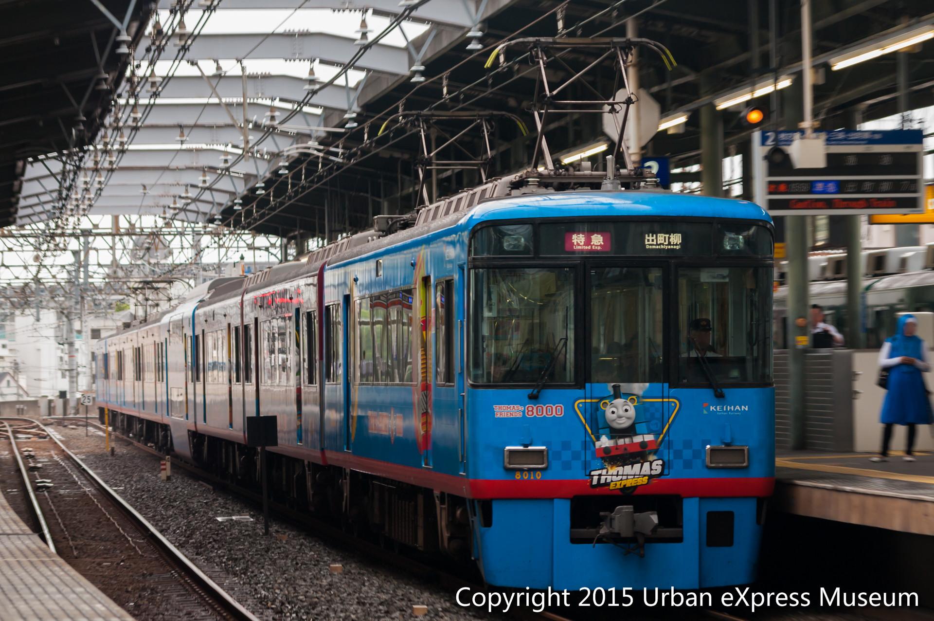 京阪8000系 - 青い8000系が駆け抜ける - Urban eXpress Museum